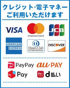 クレジット・電子マネーご利用いただけます。