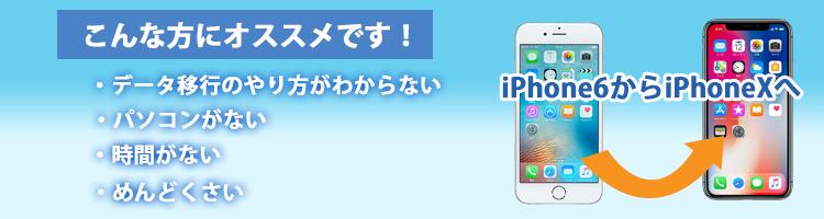 データ移行 3900円